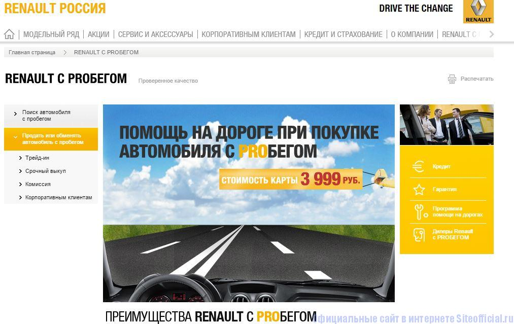 """Официальный сайт Рено - Вкладка """"Renault c proбегом"""""""