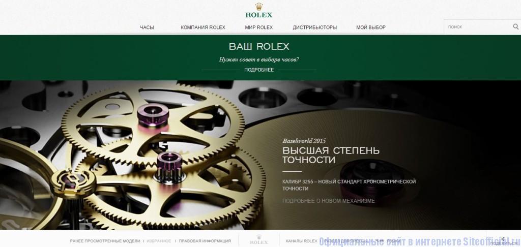 Ролекс официальный сайт - Главная страница