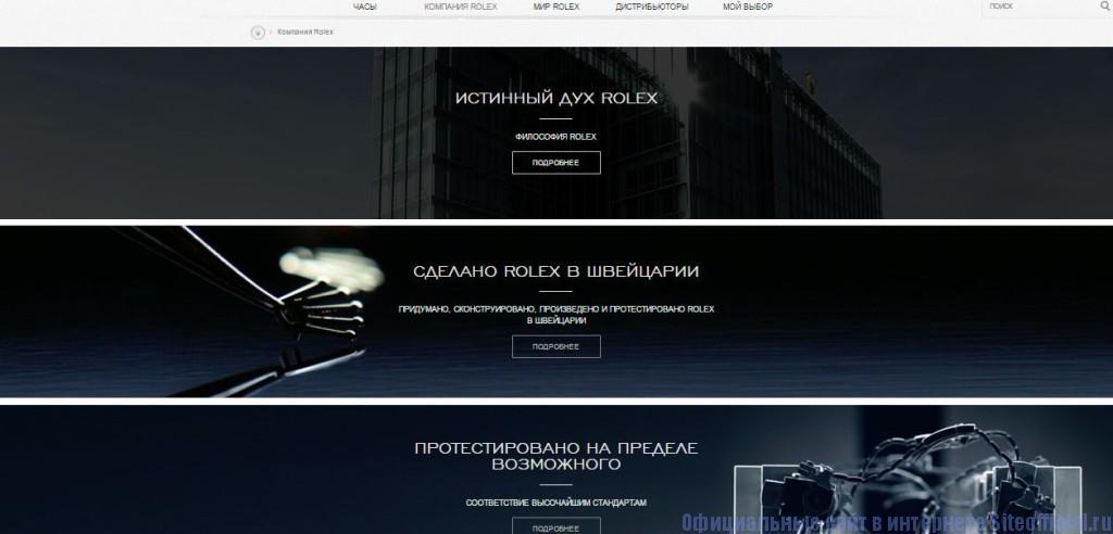 """Ролекс официальный сайт - Вкладка """"Компания Rolex"""""""