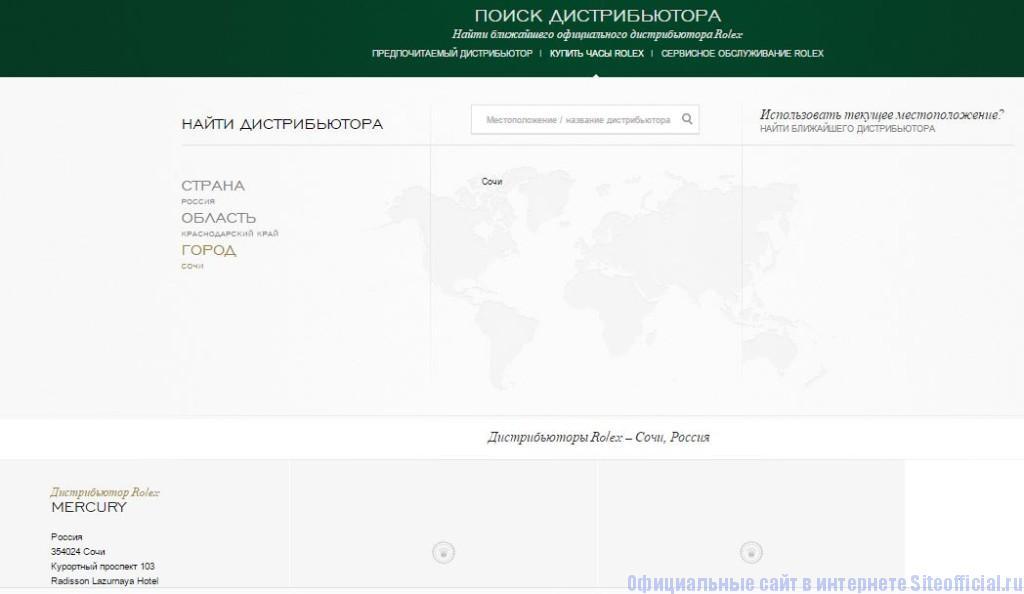 """Ролекс официальный сайт - Вкладка """"Дистрибьюторы"""""""