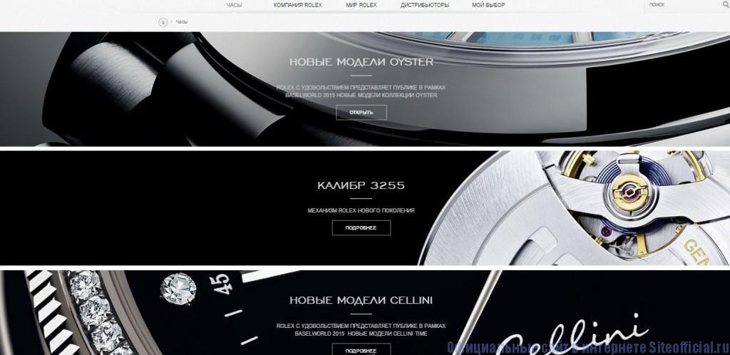 """Ролекс официальный сайт - Вкладка """"Часы"""""""