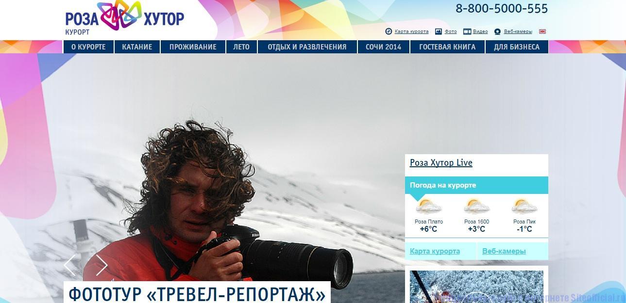 Роза хутор официальный сайт - Главная страница