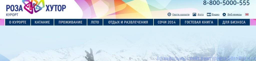 Роза хутор официальный сайт - Разделы