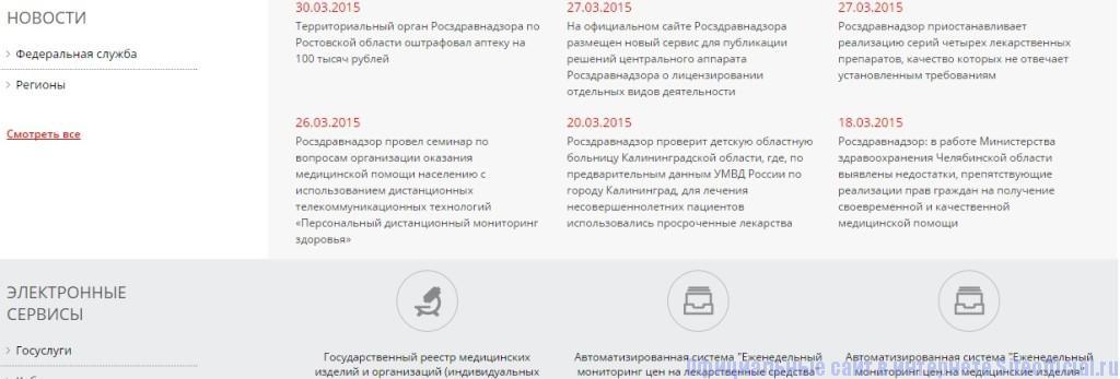 Росздравнадзор официальный сайт - Новости
