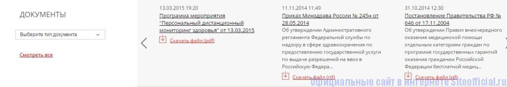 Росздравнадзор официальный сайт - Документы