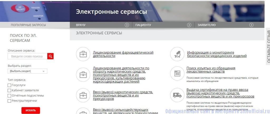 Росздравнадзор официальный сайт - Электронные сервисы