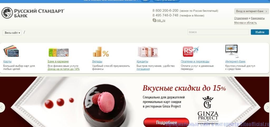 Русский стандарт официальный сайт - Главная страница