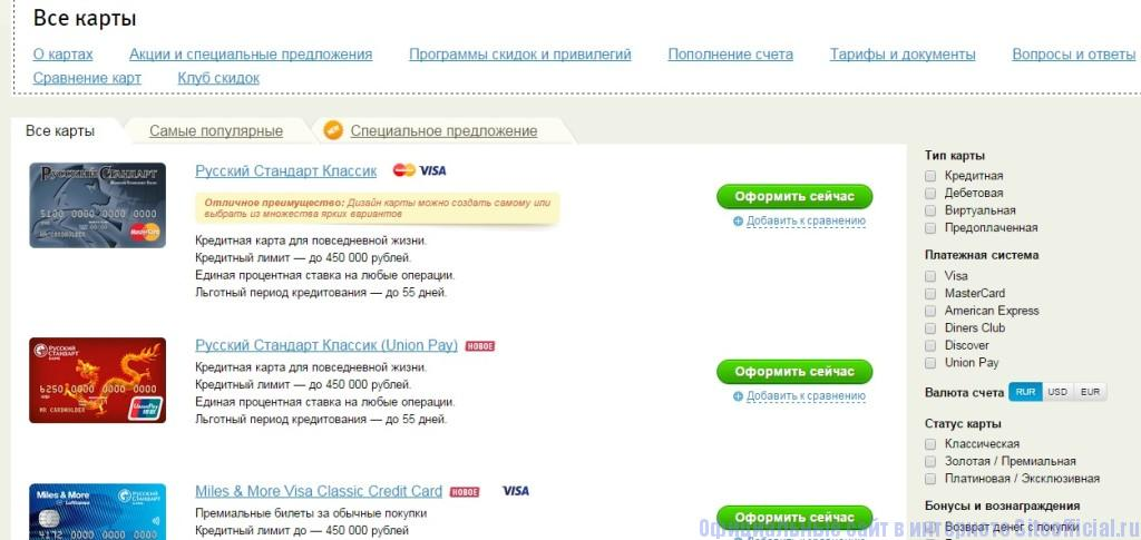 Русский стандарт официальный сайт - О картах
