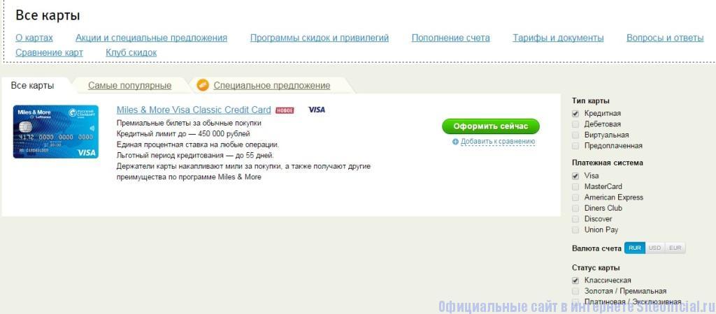 Русский стандарт официальный сайт - Карта с чипом классическая