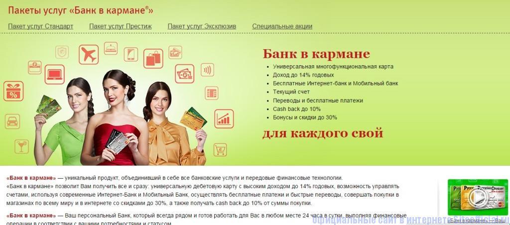 Русский стандарт официальный сайт - Банк в кармане