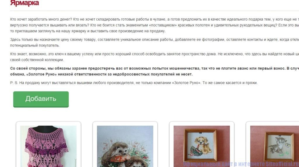 Официальный сайт Золотого Руна - Ярмарка