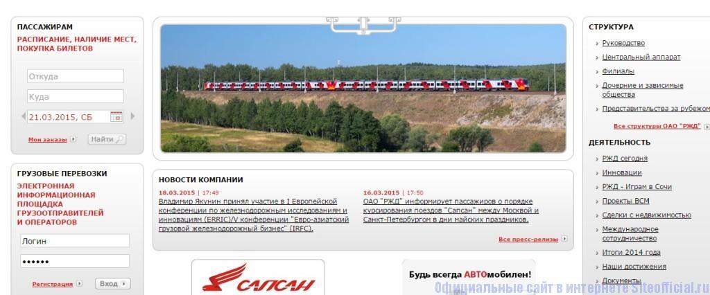 RGD ru официальный сайт - Главная страница