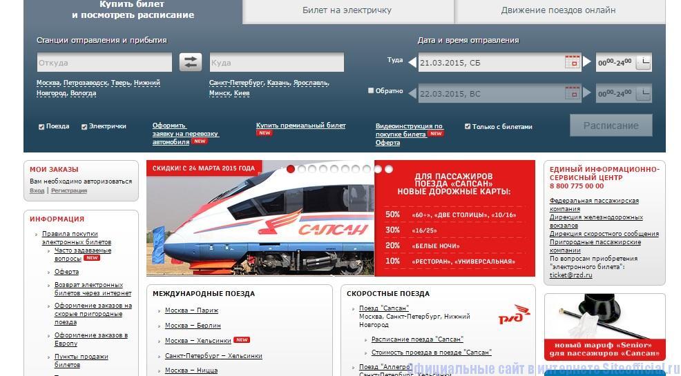 RGD ru официальный сайт - Пассажирам