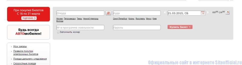 RGD ru официальный сайт - Премиальный билет
