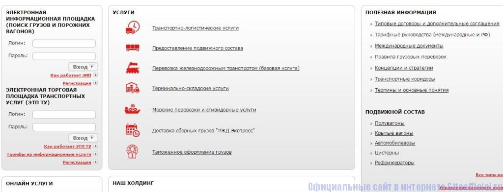 RGD ru официальный сайт - Грузовые перевозки