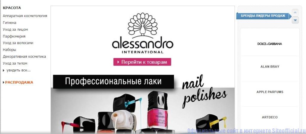 Сапато официальный сайт - Раздел красота