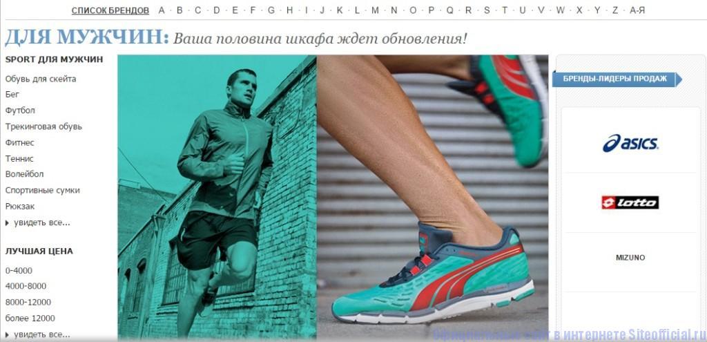 Сапато официальный сайт - Раздел спорт