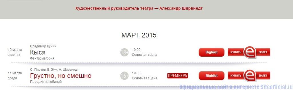 Театр сатиры официальный сайт - Афиша