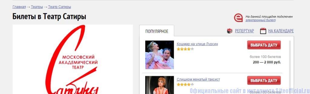 Театр сатиры официальный сайт - Купить билеты