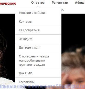 Театр сатиры официальный сайт - Контекстное меню