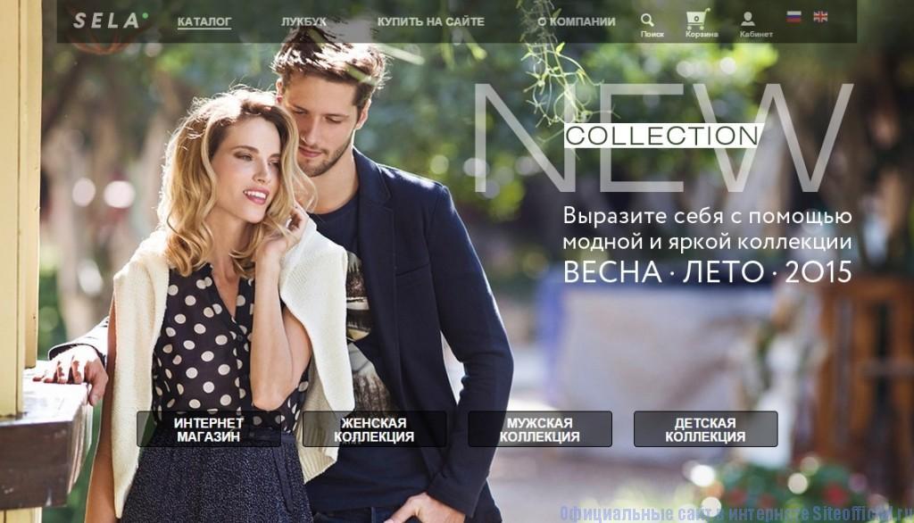 Села официальный сайт - Главная страница