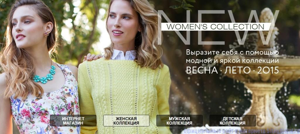 Села официальный сайт - Женская одежда