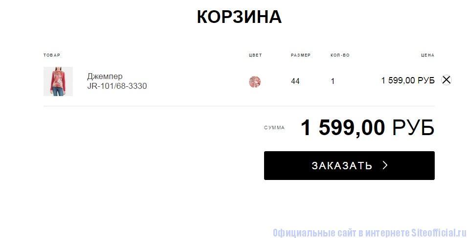 Села официальный сайт - Купить одежду