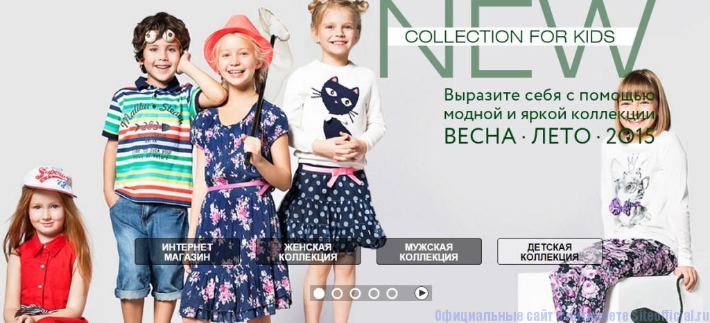 Села официальный сайт - Детская одежда