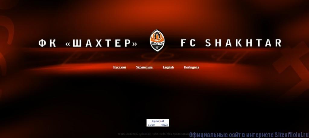 Шахтер Донецк официальный сайт - Главная страница
