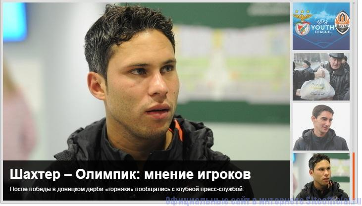 Шахтер Донецк официальный сайт - Новости