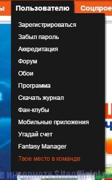 Шахтер Донецк официальный сайт - Раздел Пользователям