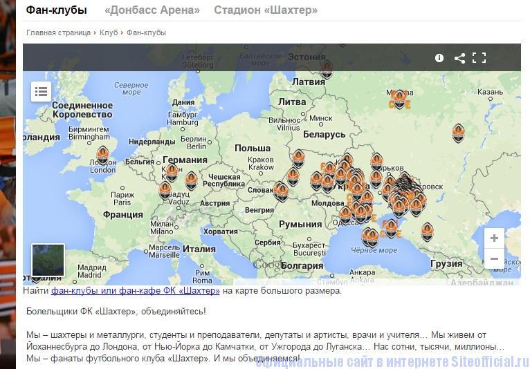 Шахтер Донецк официальный сайт - Фан клубы