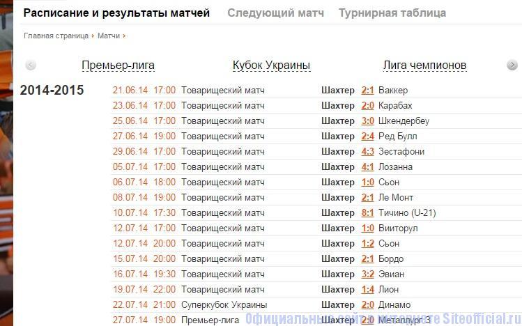 Шахтер Донецк официальный сайт - Матчи