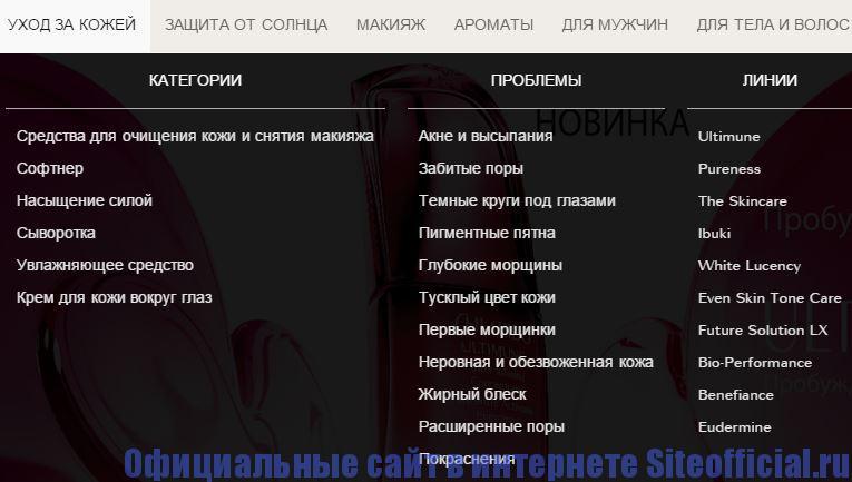 """Официальный сайт Шисейдо - Вкладка """"Уход за кожей"""""""