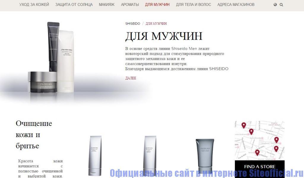 """Официальный сайт Шисейдо - Вкладка """"Для мужчин"""""""