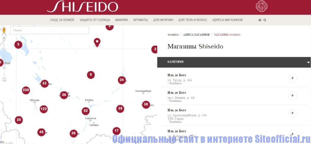 """Официальный сайт Шисейдо - Вкладка """"Адреса магазинов"""""""