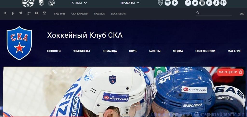 Ска хоккей официальный сайт - Главная страница