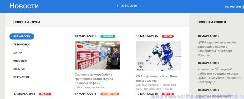 Ска хоккей официальный сайт - Новости