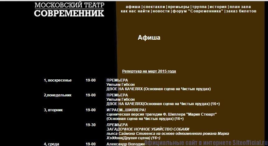 Современник официальный сайт - Афиша