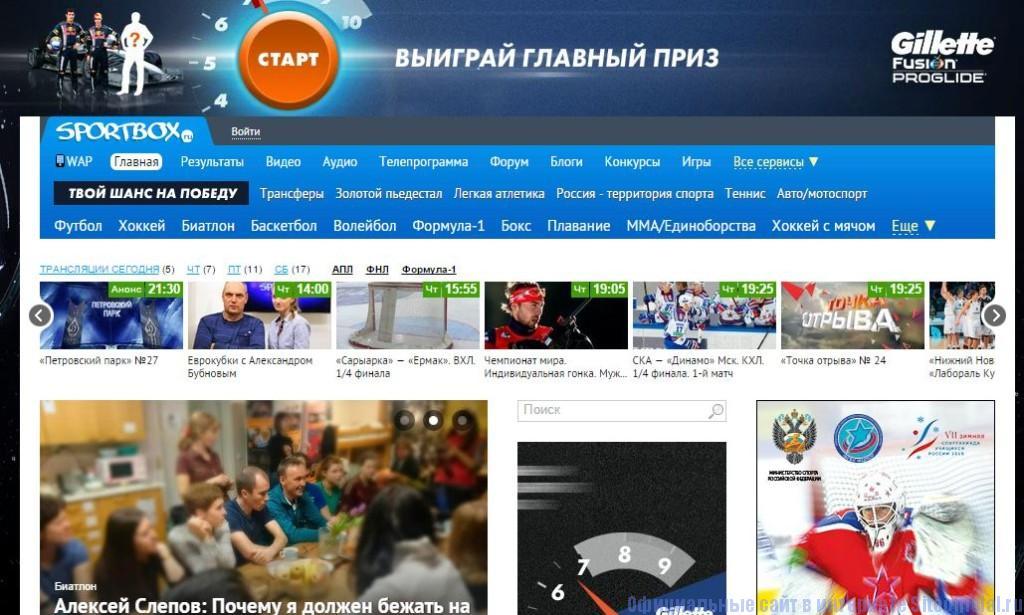 Sportbox.ru официальный сайт - Главная страница