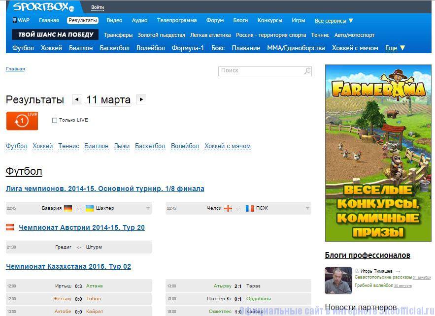 """Sportbox.ru официальный сайт - Вкладка """"Результаты"""""""