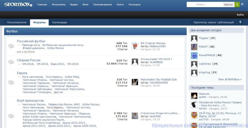 """Sportbox.ru официальный сайт - Вкладка """"Форум"""""""
