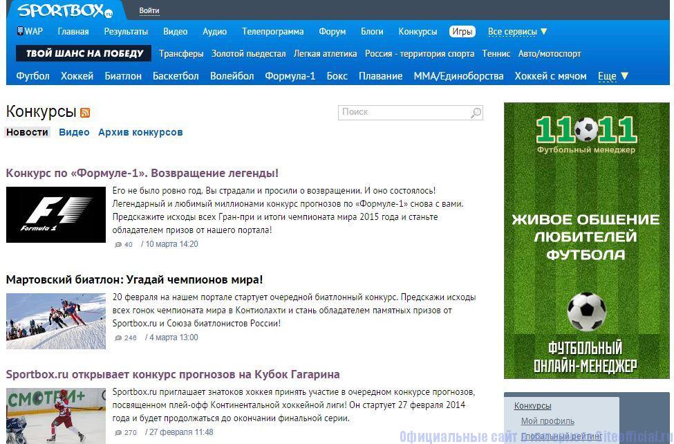 "Sportbox.ru официальный сайт - Вкладка ""Конкурсы"""
