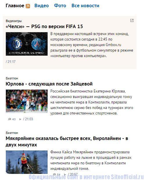 Sportbox.ru официальный сайт - Главное