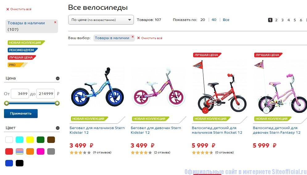 Спортмастер официальный сайт - Велосипеды