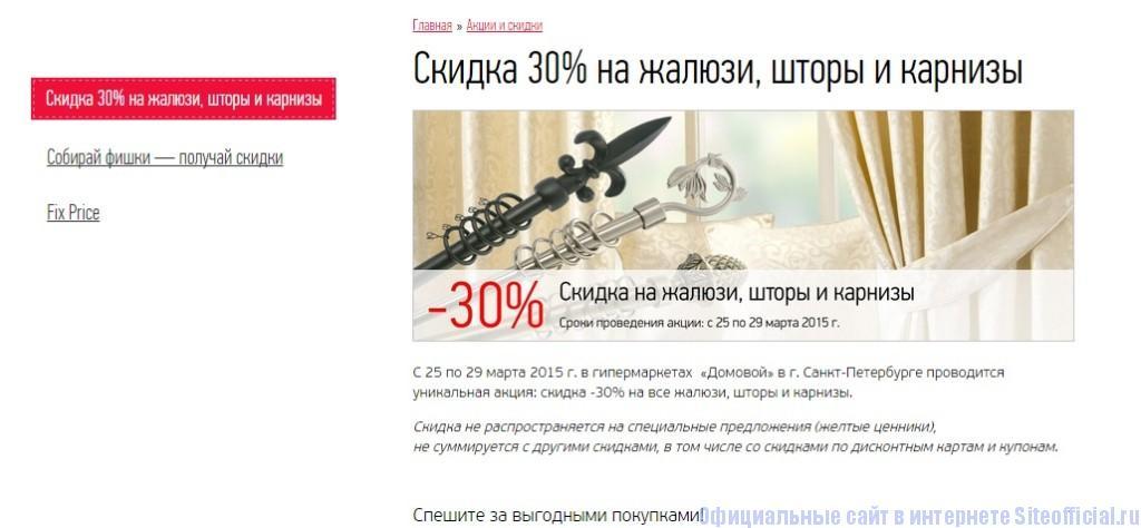 Домовой официальный сайт - Скидки