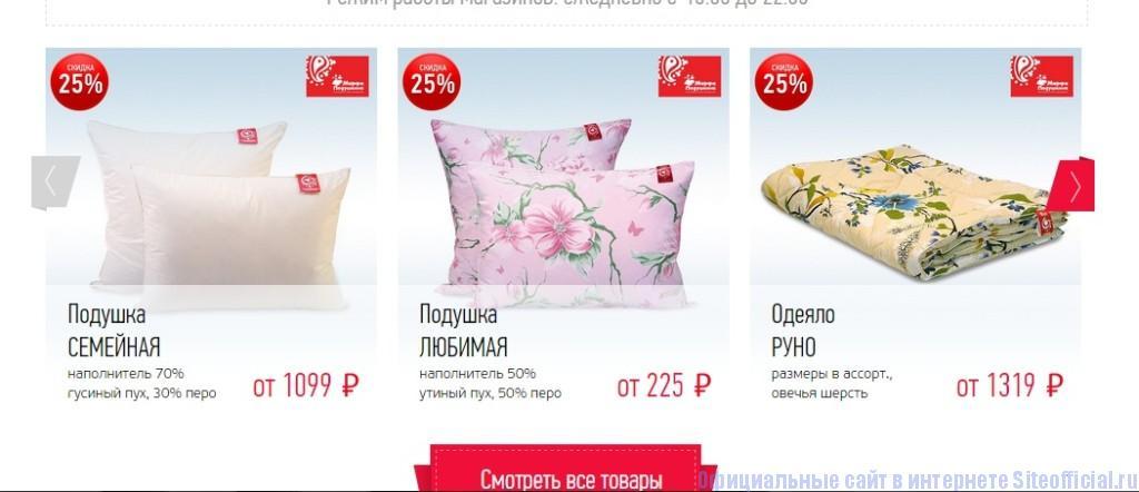 Домовой официальный сайт - Снижены цены