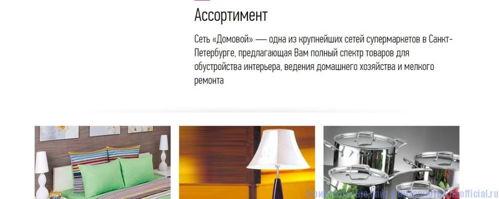 Домовой официальный сайт - Ассортимент