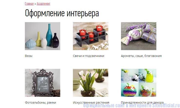 Домовой официальный сайт - Оформление интерьера