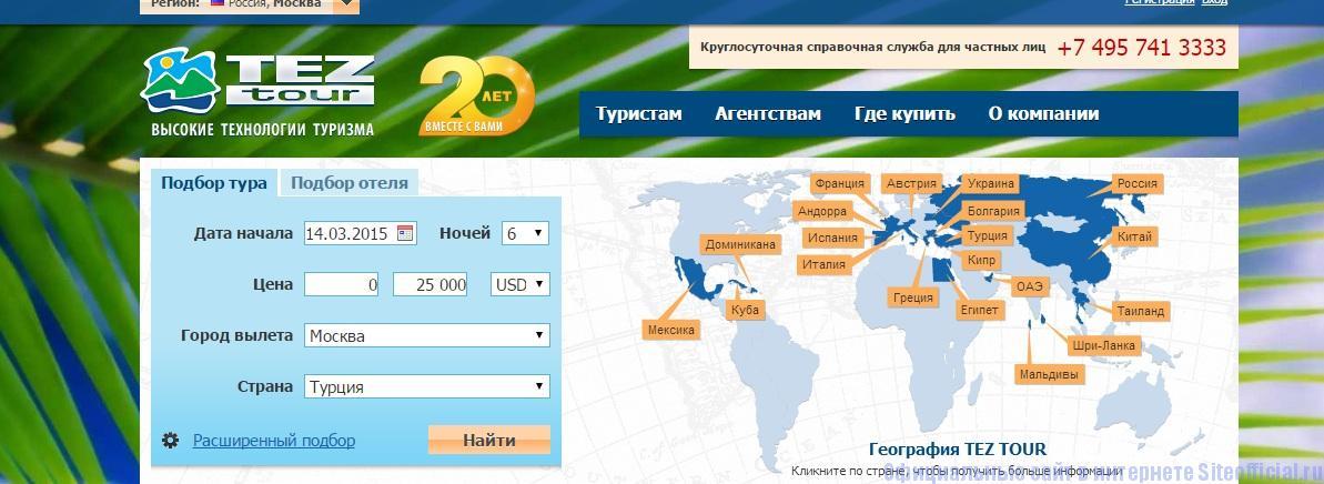 ТЕЗ ТУР официальный сайт - Главная страница
